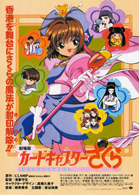 Cardcaptor Sakura - The Movie