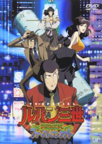 Lupin the 3rd Episode 0: The First Contact